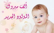 """تهنئة بمناسبة ازديان فراش السيد محمد وعلي المعروف ب""""بيكو""""  بمولود جديد ببني انصار"""