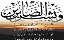 تعزية في وفاة مندوب الشبيبة والرياضة السابق السيد الحسين البركاني بالناظور