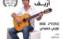 """جمعية أمزيان تنظم حفل توقيع ألبوم """"أريف"""" للفنان نوري حميدي"""