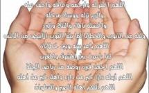 تعزية في وفاة أخ السيد عبد الصالح أزروال بالعروي